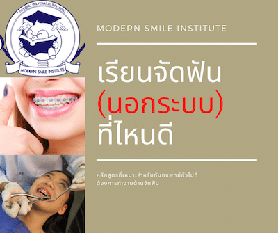 เรียนจัดฟันนอกระบบ ที่ไหนดี สอนจัดฟัน ที่ศรีราชา ระบบ AVS